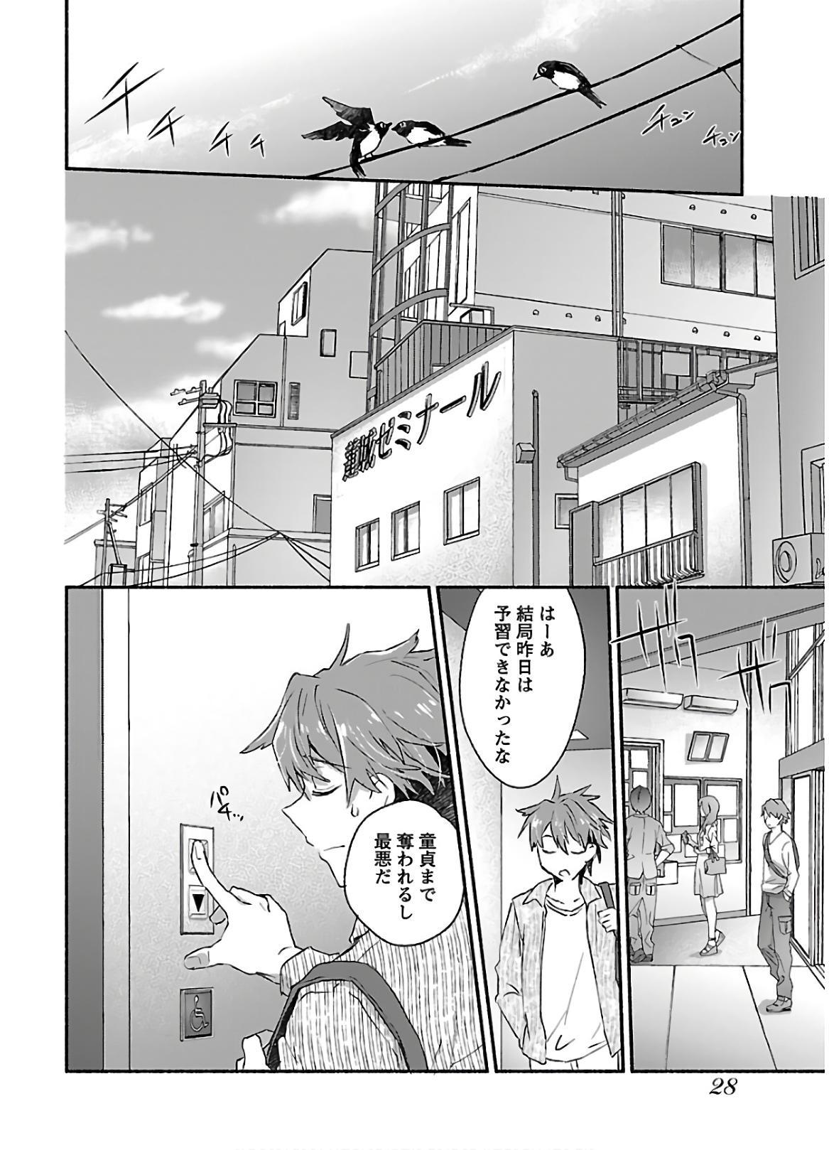 Yankii musume ni natsukarete kotoshi mo juken ni shippai shisou desu  vol.1 29