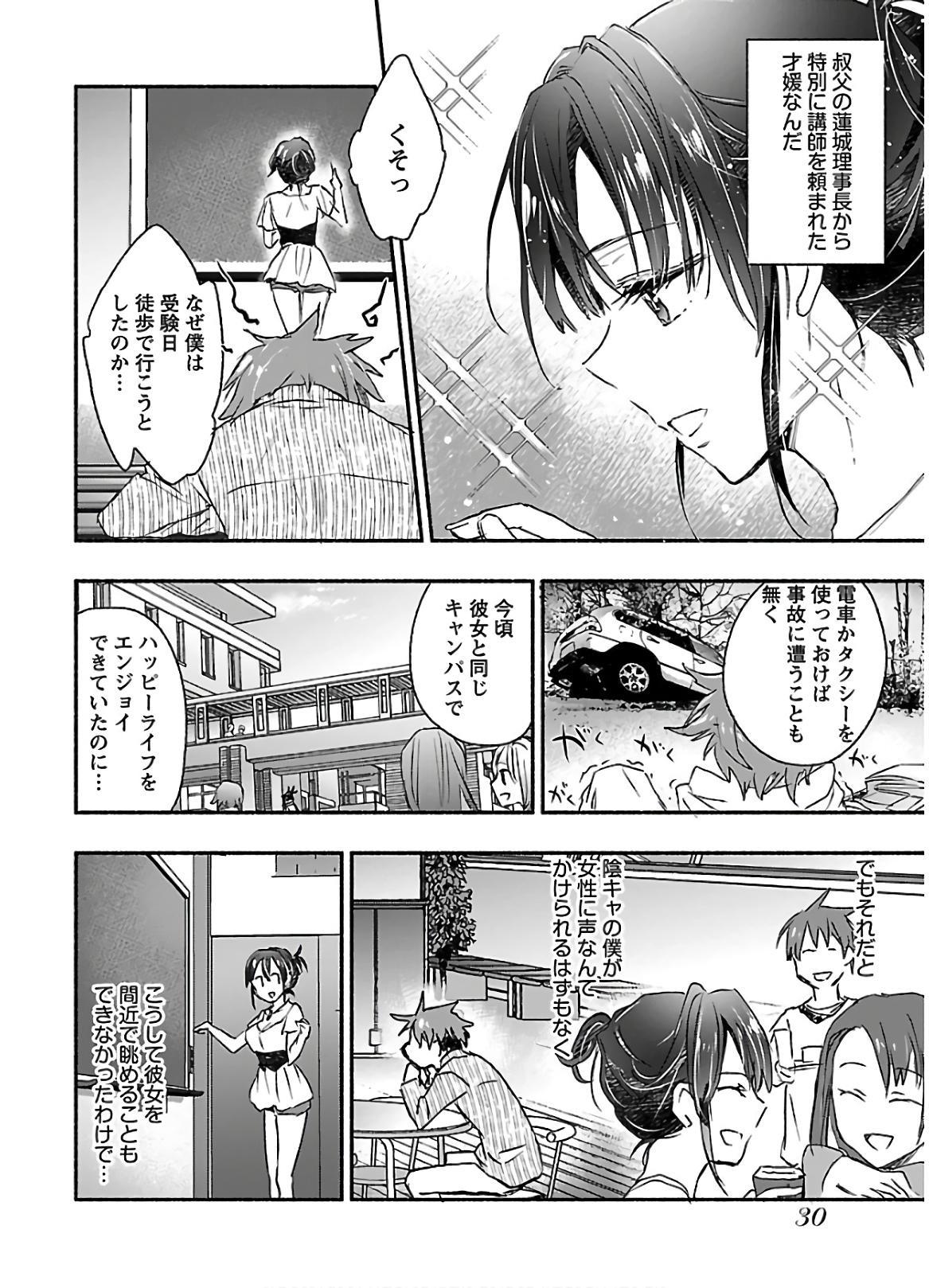 Yankii musume ni natsukarete kotoshi mo juken ni shippai shisou desu  vol.1 31