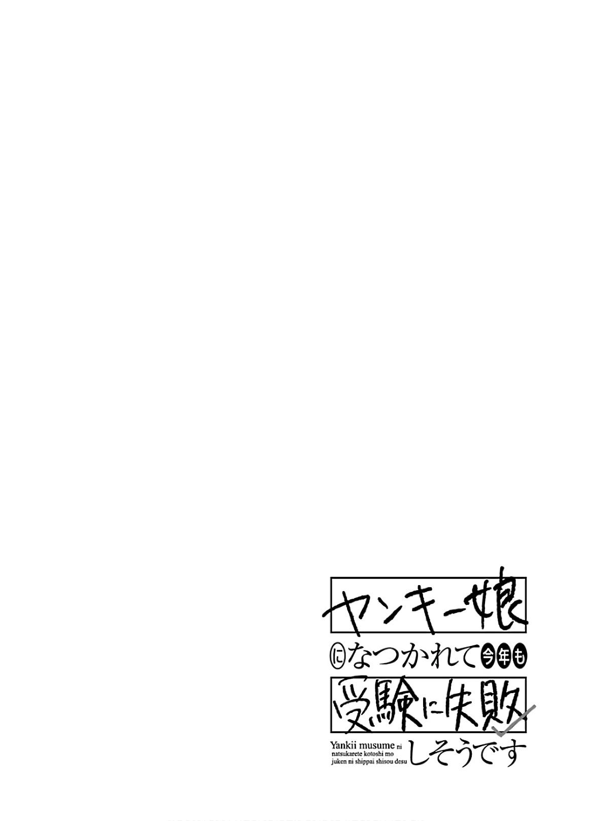 Yankii musume ni natsukarete kotoshi mo juken ni shippai shisou desu  vol.1 37