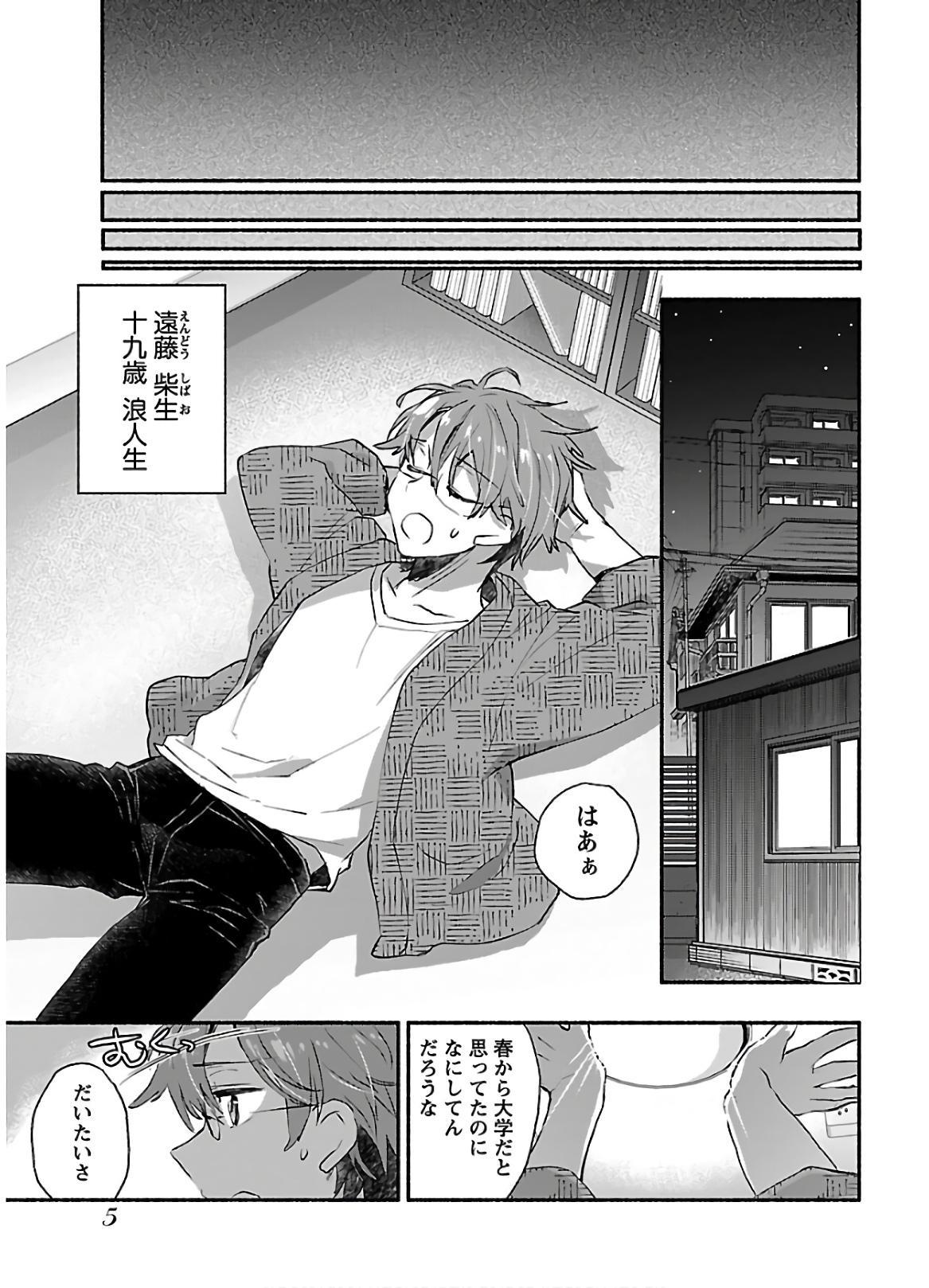 Yankii musume ni natsukarete kotoshi mo juken ni shippai shisou desu  vol.1 6