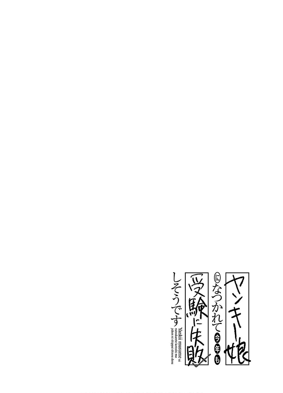 Yankii musume ni natsukarete kotoshi mo juken ni shippai shisou desu  vol.1 69