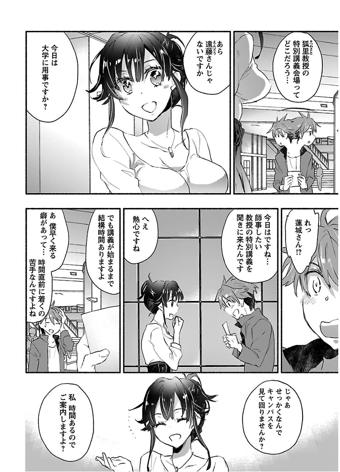 Yankii musume ni natsukarete kotoshi mo juken ni shippai shisou desu  vol.1 75