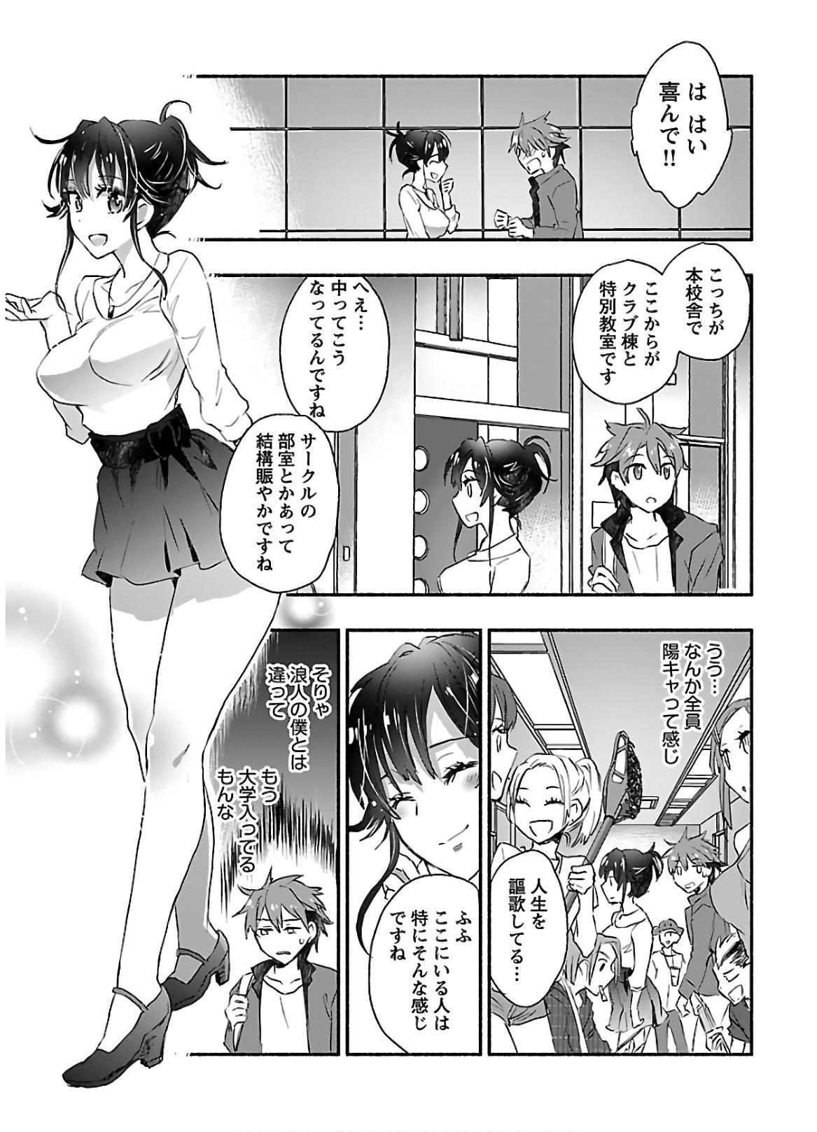 Yankii musume ni natsukarete kotoshi mo juken ni shippai shisou desu  vol.1 76