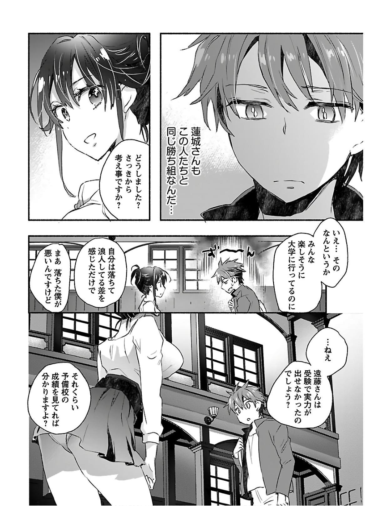 Yankii musume ni natsukarete kotoshi mo juken ni shippai shisou desu  vol.1 77