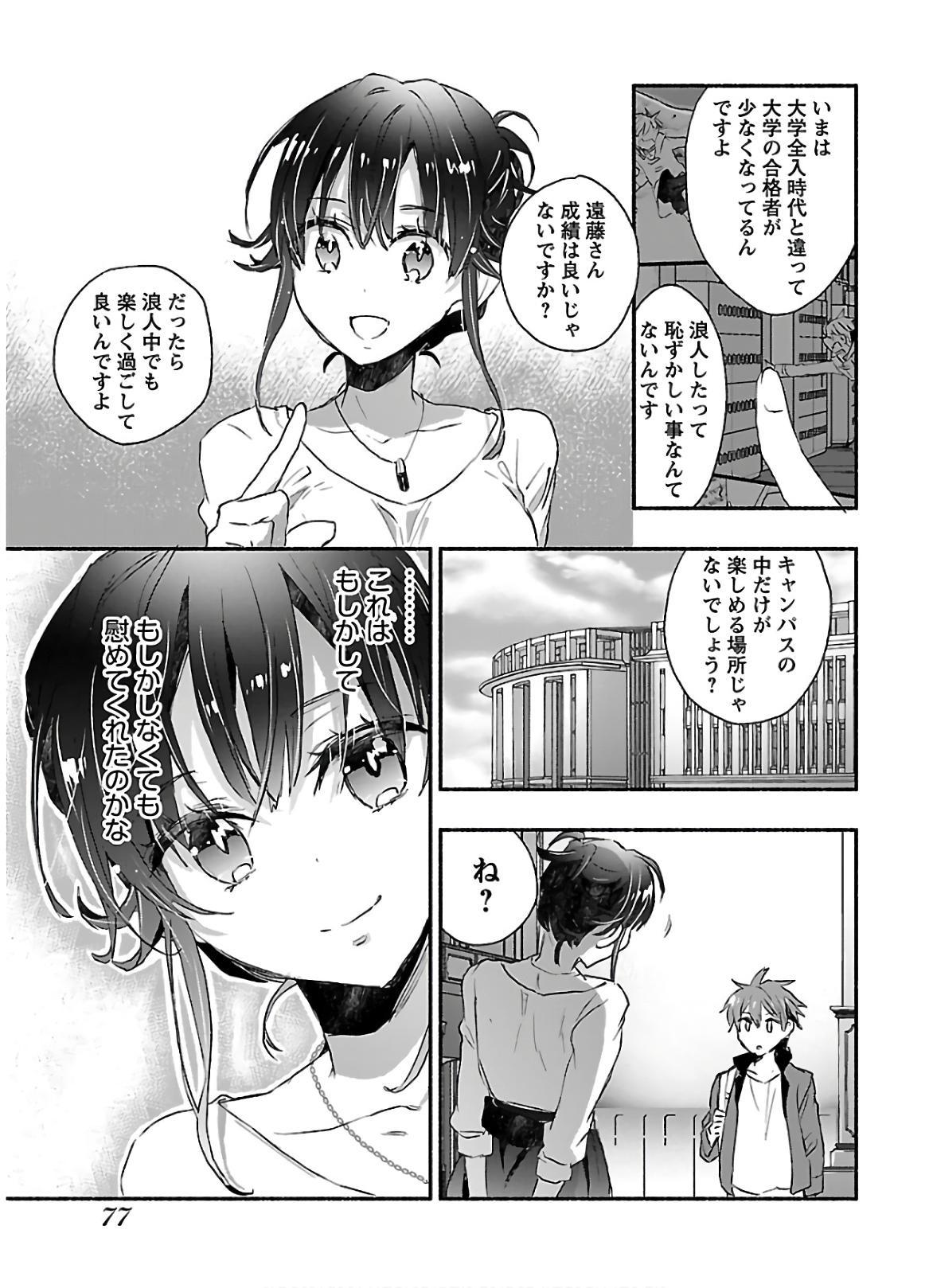 Yankii musume ni natsukarete kotoshi mo juken ni shippai shisou desu  vol.1 78