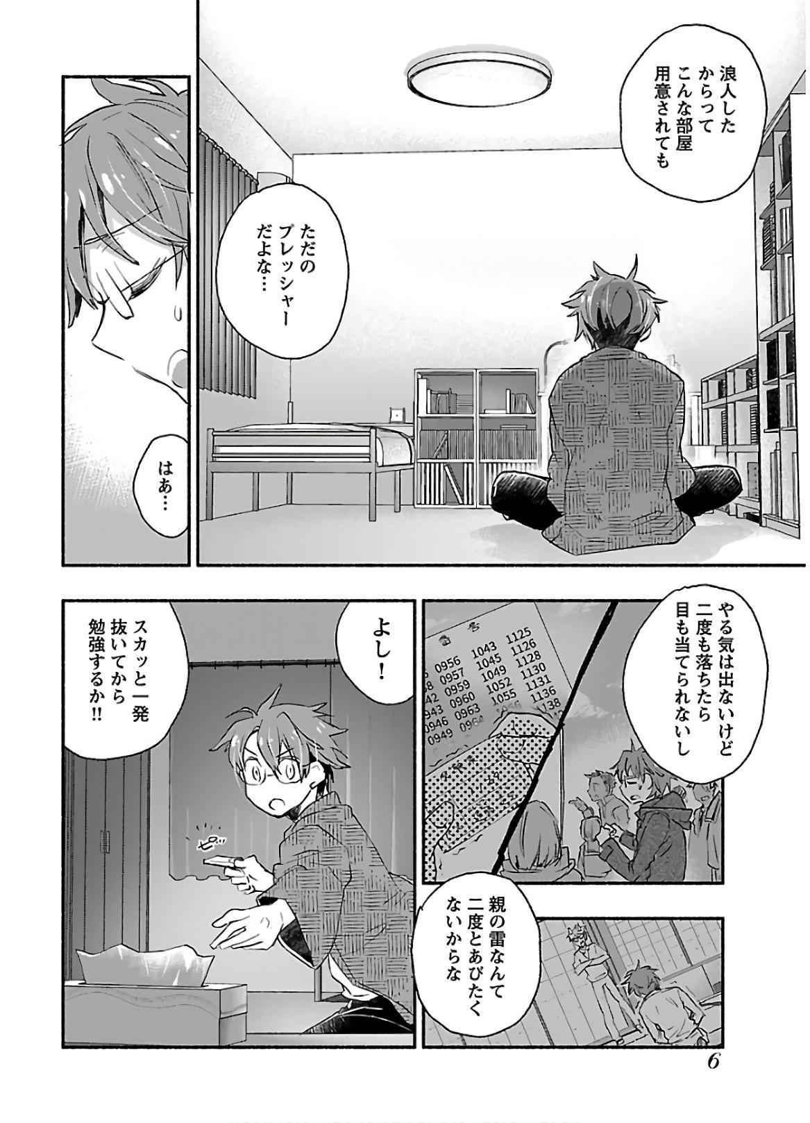 Yankii musume ni natsukarete kotoshi mo juken ni shippai shisou desu  vol.1 7
