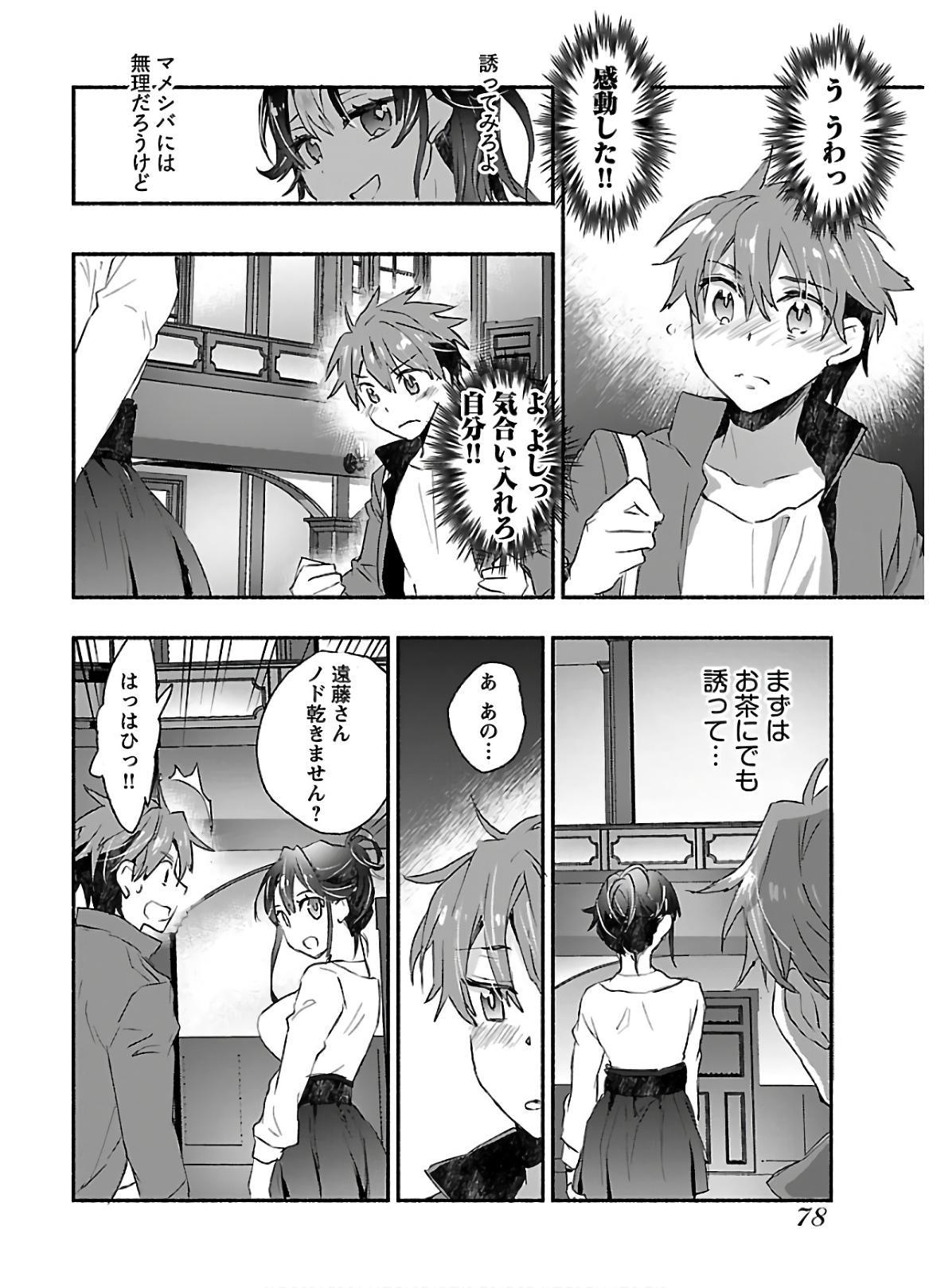 Yankii musume ni natsukarete kotoshi mo juken ni shippai shisou desu  vol.1 79