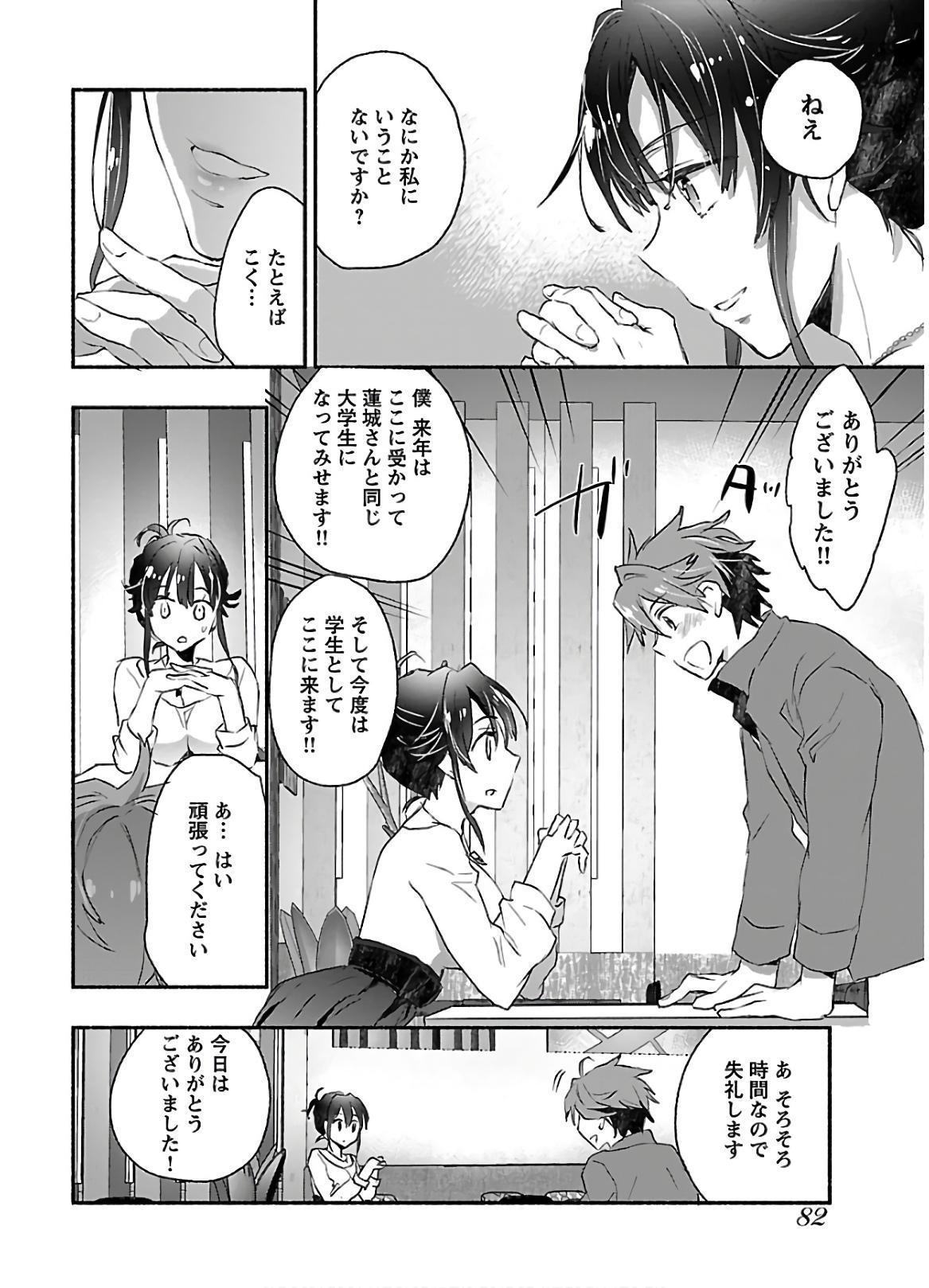 Yankii musume ni natsukarete kotoshi mo juken ni shippai shisou desu  vol.1 83