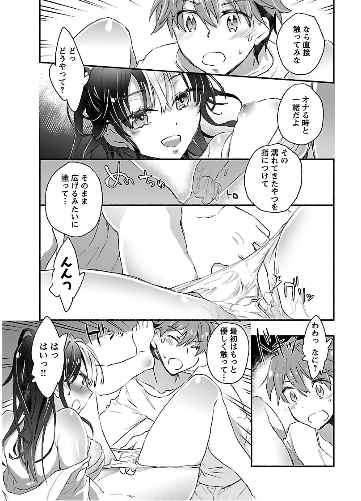 Yankii musume ni natsukarete kotoshi mo juken ni shippai shisou desu  vol.1 88