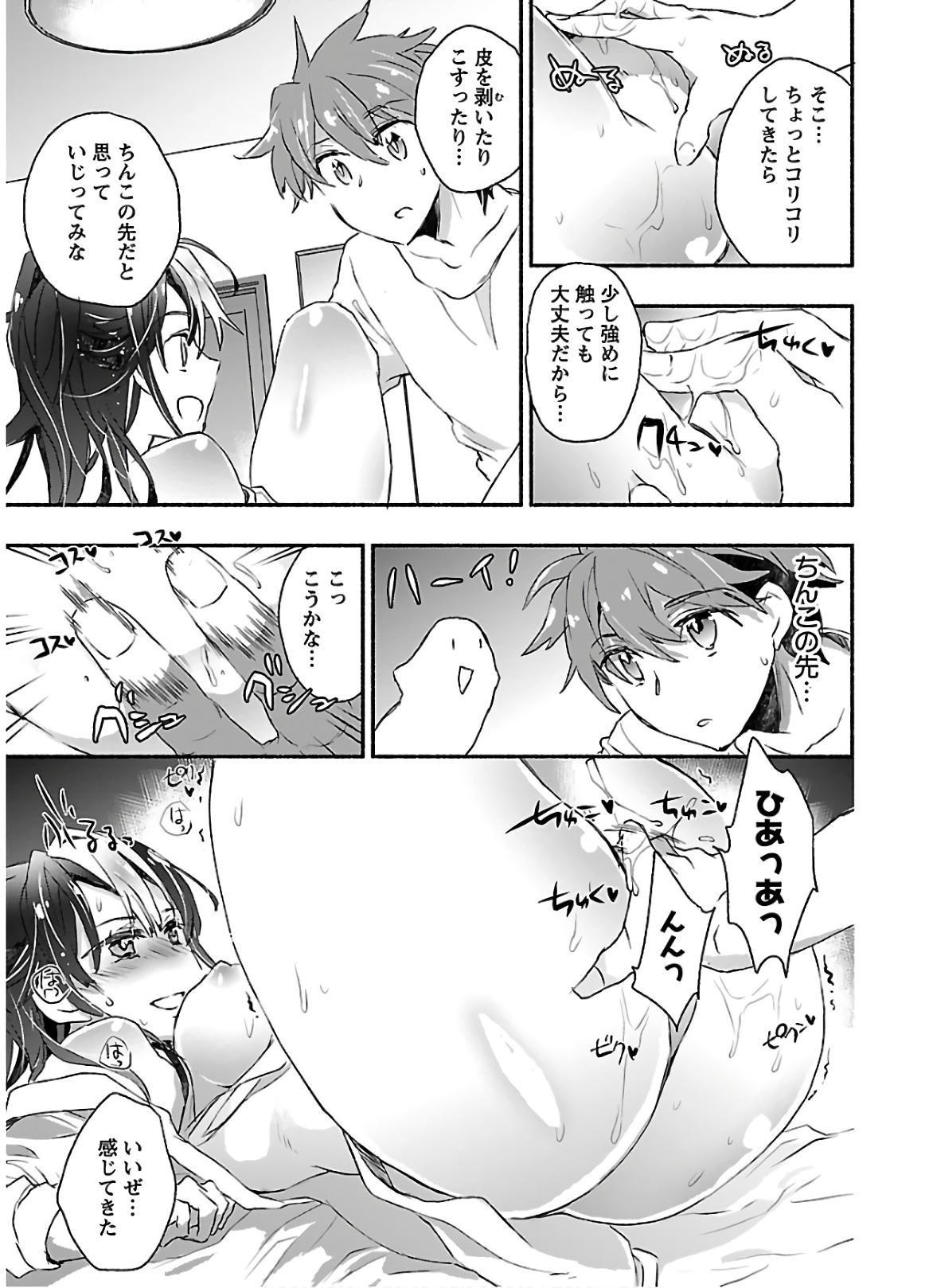 Yankii musume ni natsukarete kotoshi mo juken ni shippai shisou desu  vol.1 90