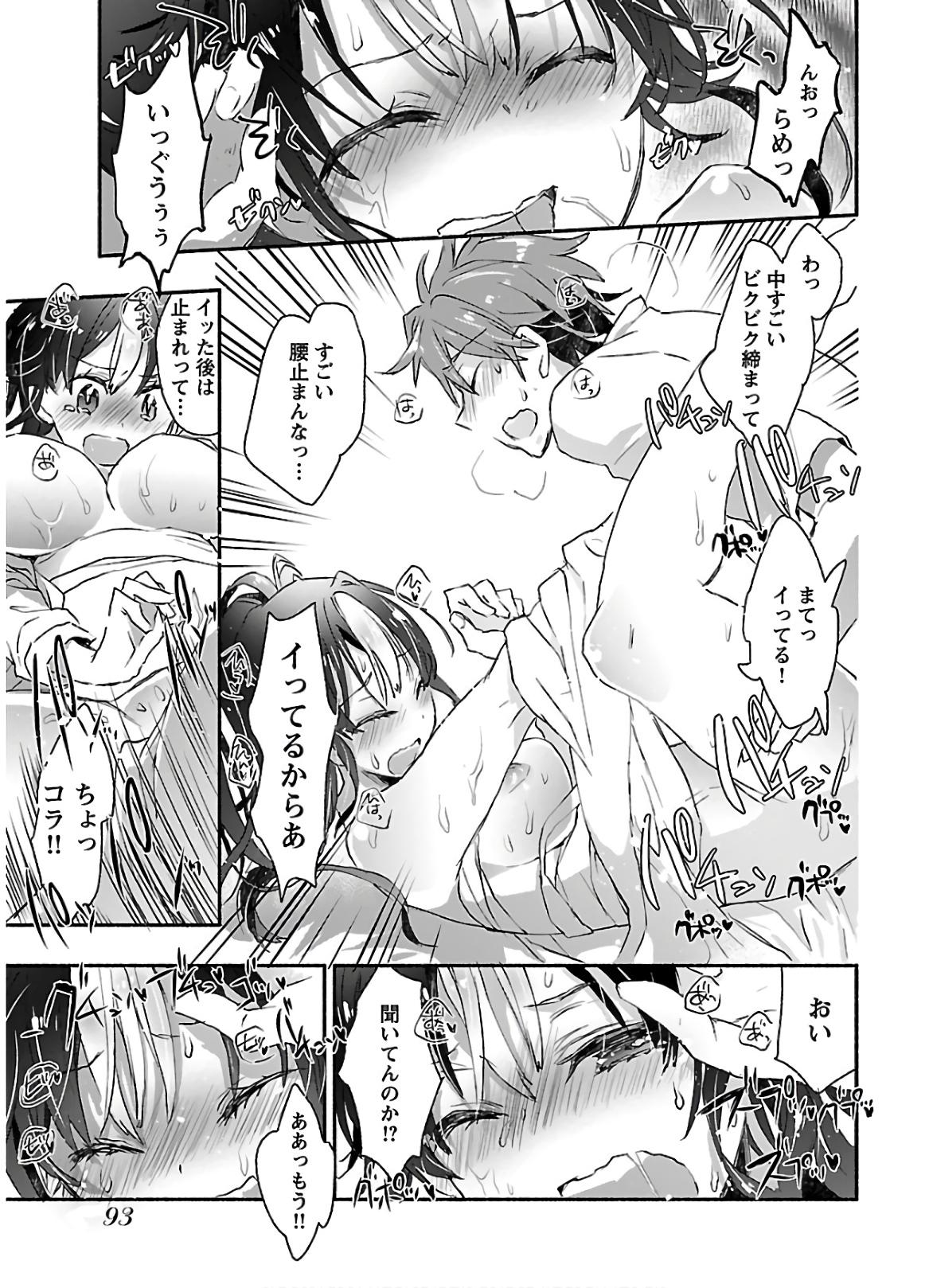 Yankii musume ni natsukarete kotoshi mo juken ni shippai shisou desu  vol.1 94