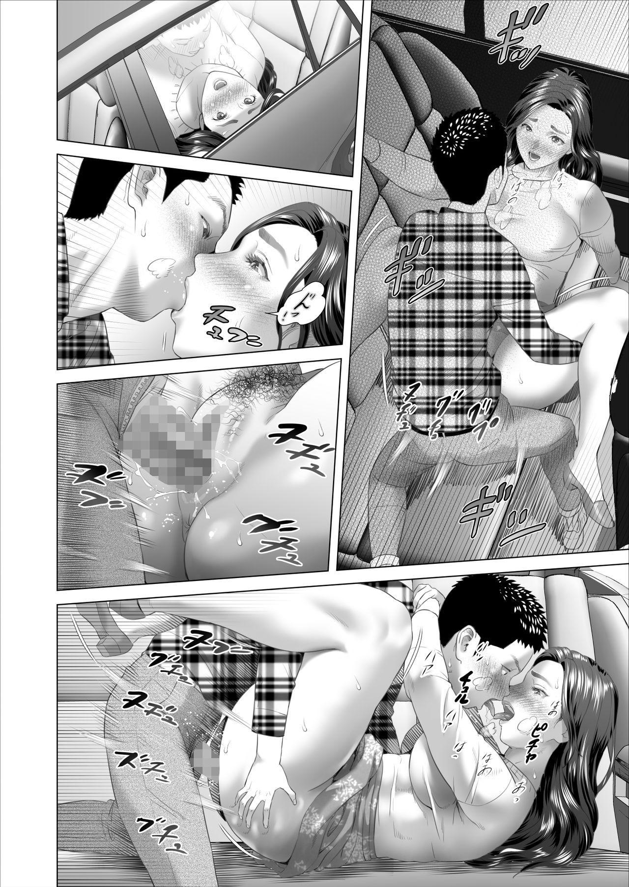 Kinjo Yuuwaku Musuko No Afureru Seiyoku Haha-Hen | Neighborhood Seduction 31