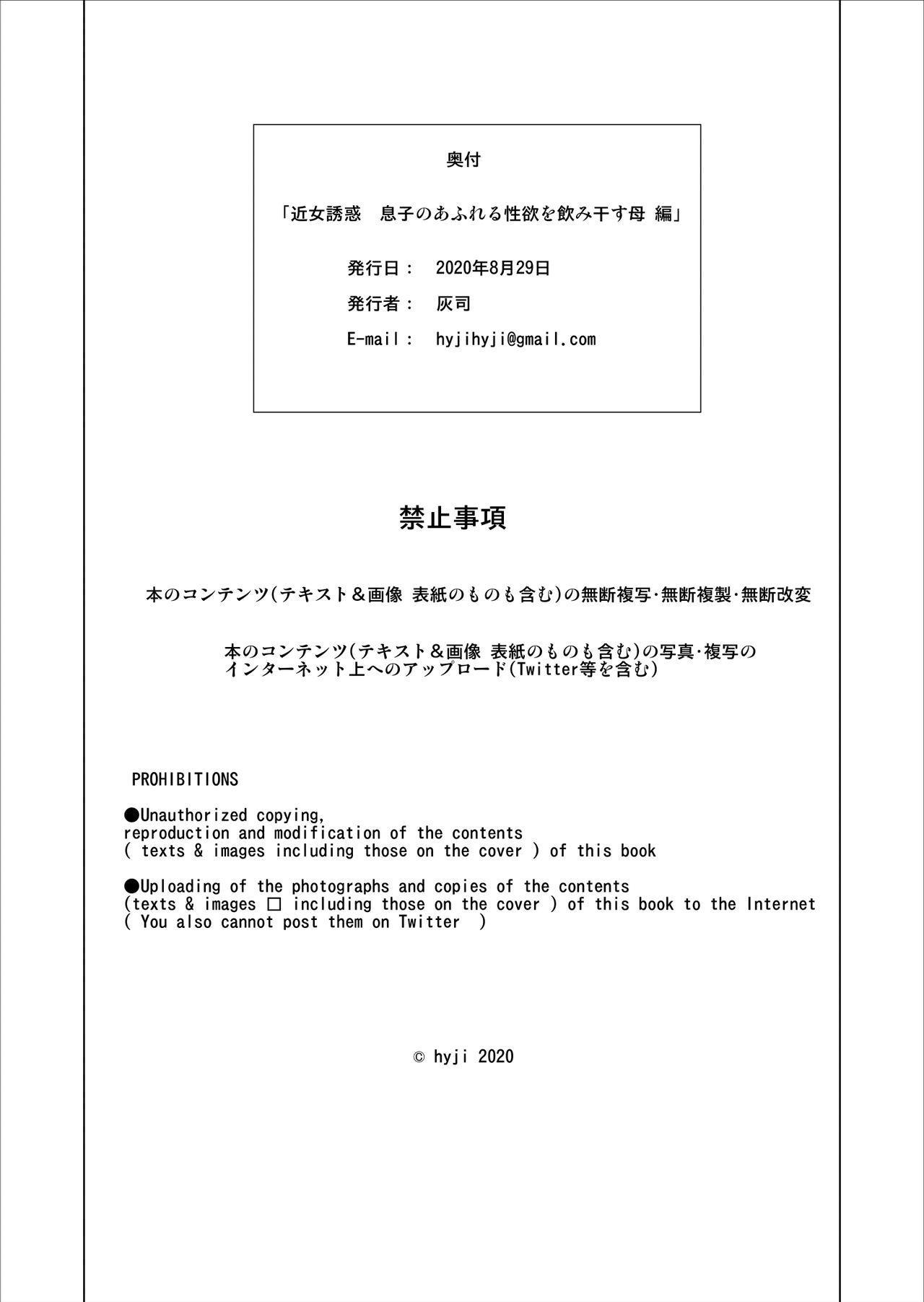 Kinjo Yuuwaku Musuko No Afureru Seiyoku Haha-Hen | Neighborhood Seduction 74