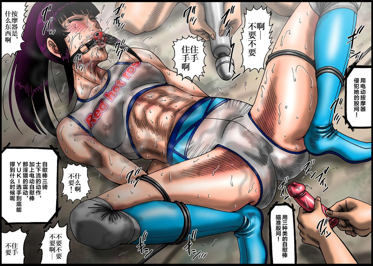 [Nightmare Express -Akumu no Takuhaibin-] Yokubou Kaiki Dai 445 Shou Hentai Nyotai Acme Ryoujoku Sanban Shoubu!? Ikaseya vs Joshi Puroresu YUKI -[Chinese]【不可视汉化】 9
