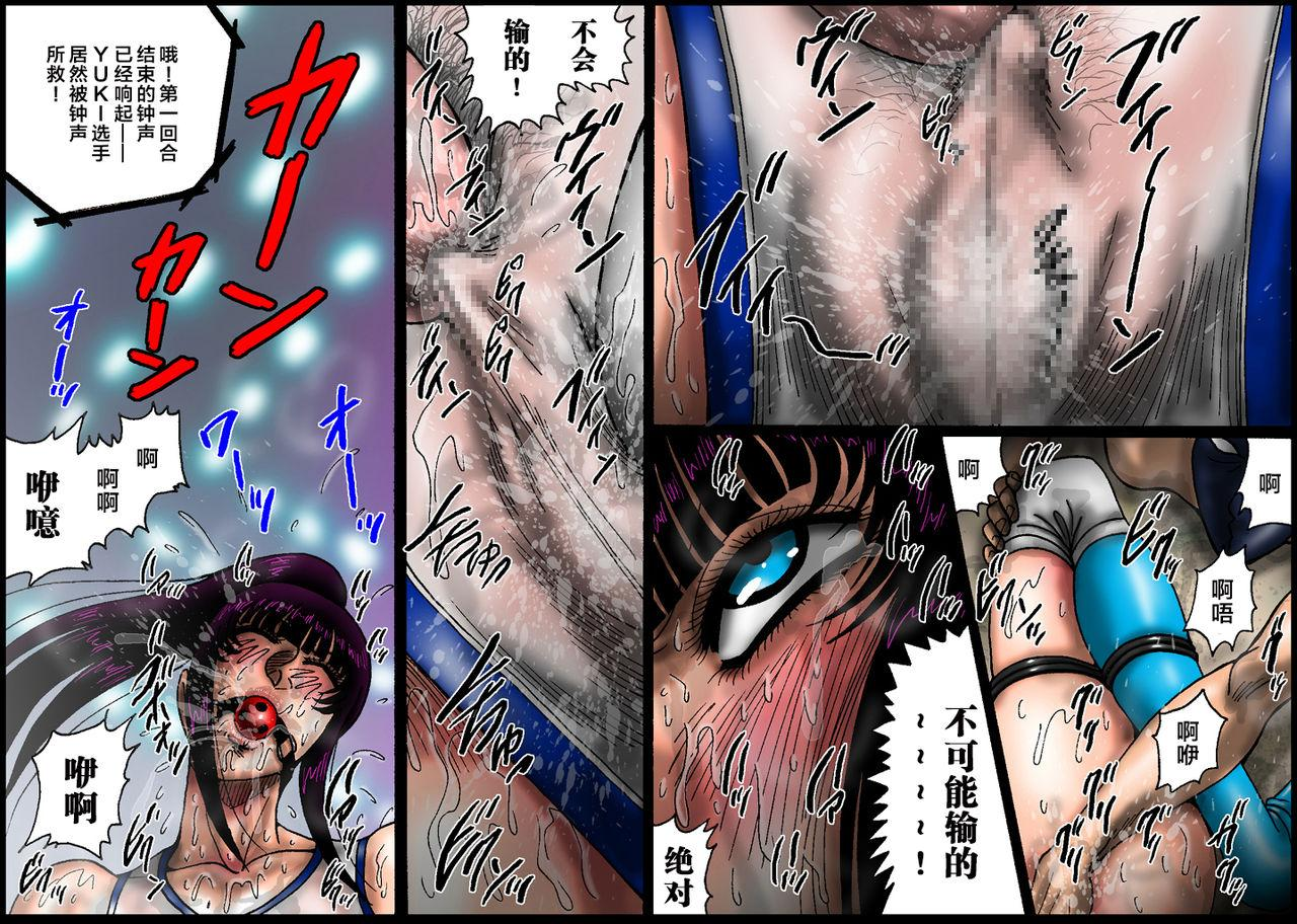 [Nightmare Express -Akumu no Takuhaibin-] Yokubou Kaiki Dai 445 Shou Hentai Nyotai Acme Ryoujoku Sanban Shoubu!? Ikaseya vs Joshi Puroresu YUKI -[Chinese]【不可视汉化】 14