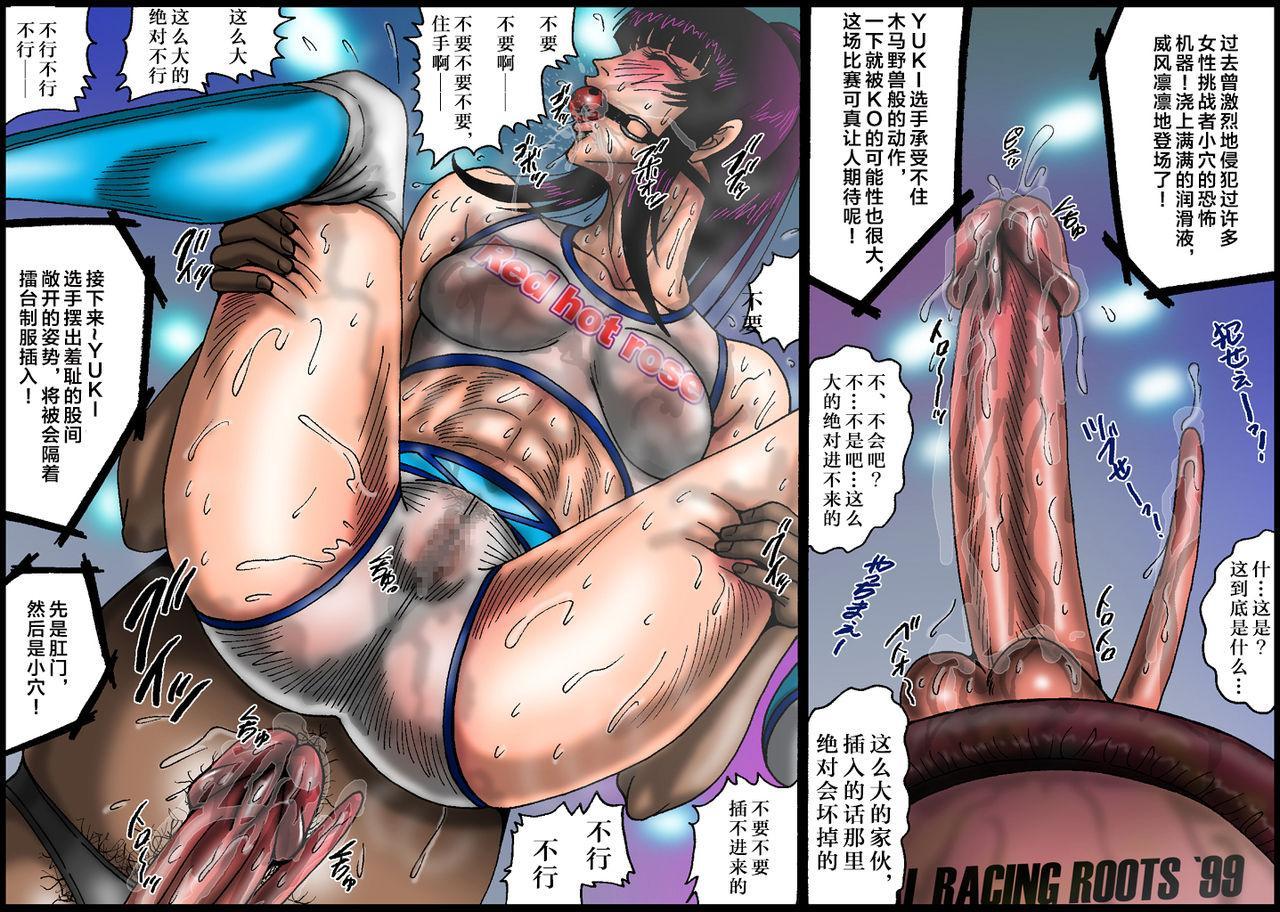 [Nightmare Express -Akumu no Takuhaibin-] Yokubou Kaiki Dai 445 Shou Hentai Nyotai Acme Ryoujoku Sanban Shoubu!? Ikaseya vs Joshi Puroresu YUKI -[Chinese]【不可视汉化】 16