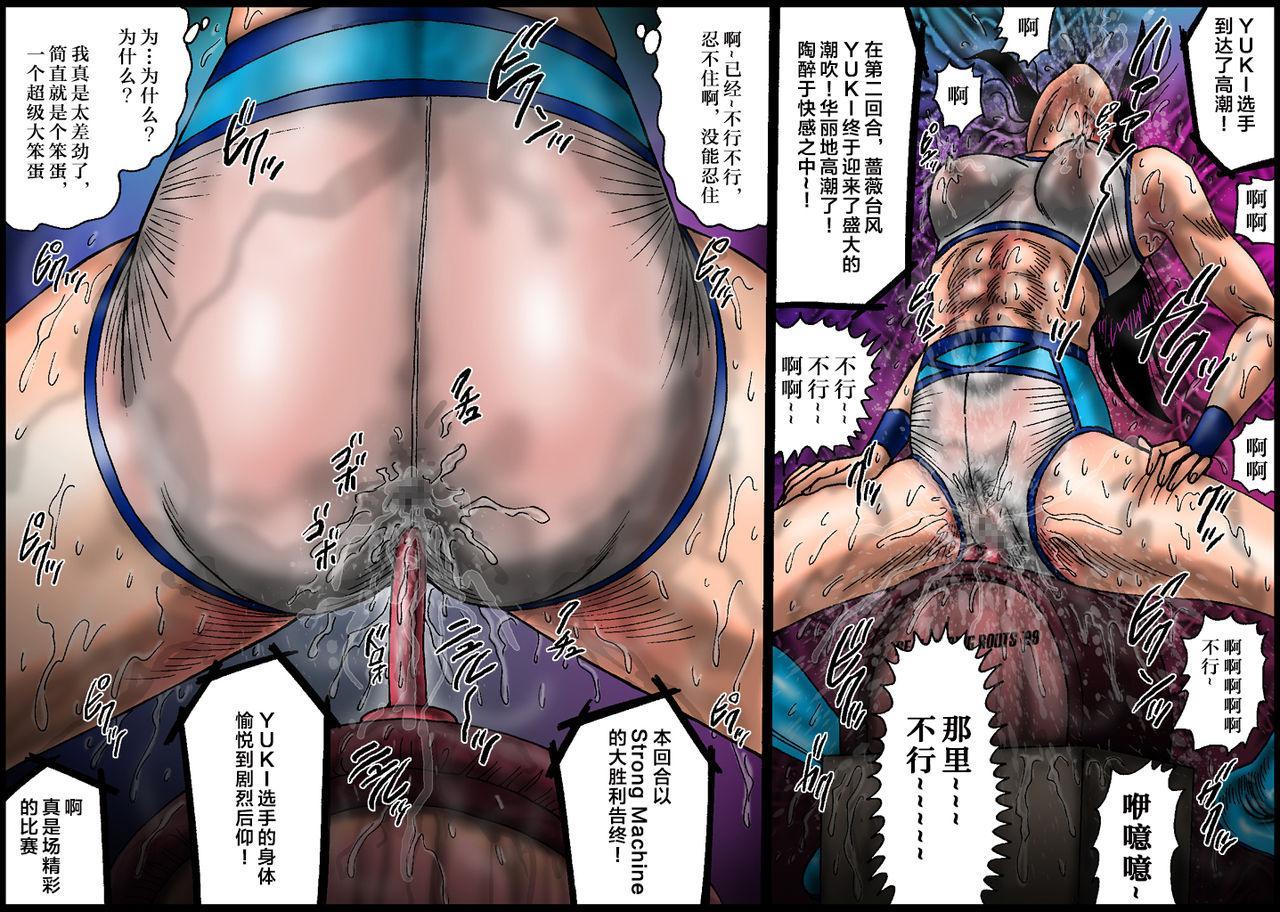 [Nightmare Express -Akumu no Takuhaibin-] Yokubou Kaiki Dai 445 Shou Hentai Nyotai Acme Ryoujoku Sanban Shoubu!? Ikaseya vs Joshi Puroresu YUKI -[Chinese]【不可视汉化】 22