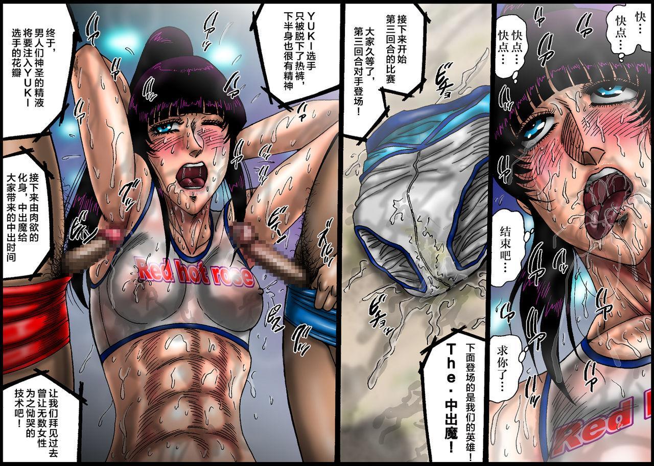 [Nightmare Express -Akumu no Takuhaibin-] Yokubou Kaiki Dai 445 Shou Hentai Nyotai Acme Ryoujoku Sanban Shoubu!? Ikaseya vs Joshi Puroresu YUKI -[Chinese]【不可视汉化】 23