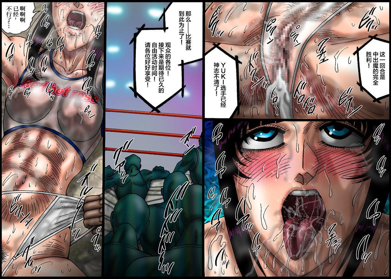 [Nightmare Express -Akumu no Takuhaibin-] Yokubou Kaiki Dai 445 Shou Hentai Nyotai Acme Ryoujoku Sanban Shoubu!? Ikaseya vs Joshi Puroresu YUKI -[Chinese]【不可视汉化】 28