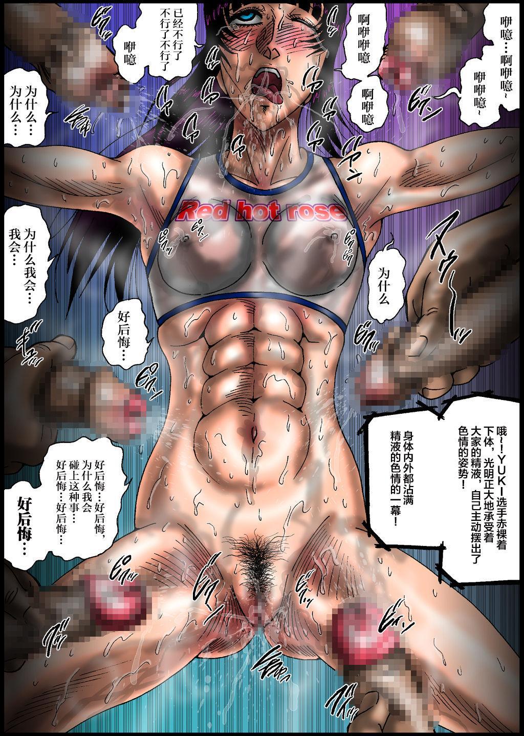 [Nightmare Express -Akumu no Takuhaibin-] Yokubou Kaiki Dai 445 Shou Hentai Nyotai Acme Ryoujoku Sanban Shoubu!? Ikaseya vs Joshi Puroresu YUKI -[Chinese]【不可视汉化】 29
