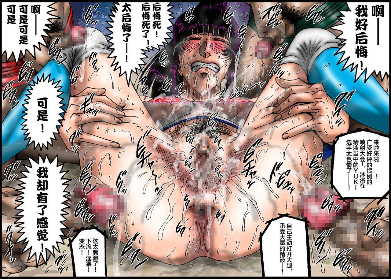 [Nightmare Express -Akumu no Takuhaibin-] Yokubou Kaiki Dai 445 Shou Hentai Nyotai Acme Ryoujoku Sanban Shoubu!? Ikaseya vs Joshi Puroresu YUKI -[Chinese]【不可视汉化】 30
