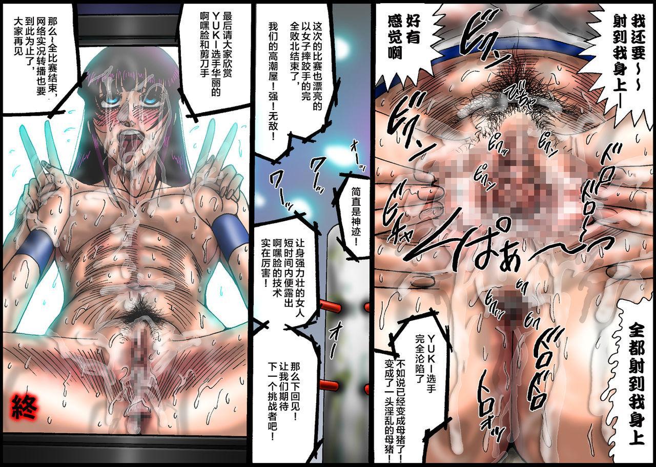 [Nightmare Express -Akumu no Takuhaibin-] Yokubou Kaiki Dai 445 Shou Hentai Nyotai Acme Ryoujoku Sanban Shoubu!? Ikaseya vs Joshi Puroresu YUKI -[Chinese]【不可视汉化】 31