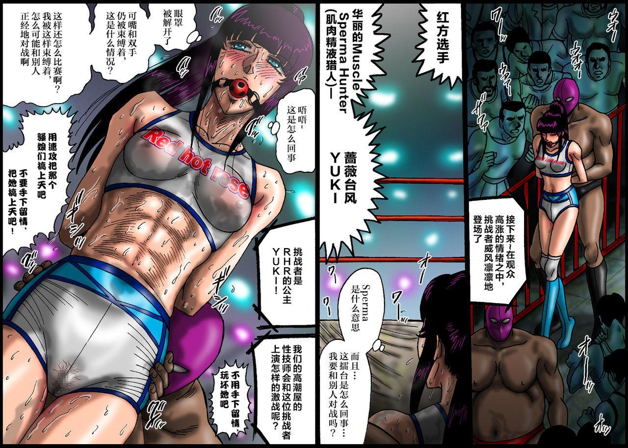 [Nightmare Express -Akumu no Takuhaibin-] Yokubou Kaiki Dai 445 Shou Hentai Nyotai Acme Ryoujoku Sanban Shoubu!? Ikaseya vs Joshi Puroresu YUKI -[Chinese]【不可视汉化】 7