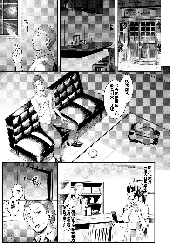 Tsukiyo ni Negai o Komete 10