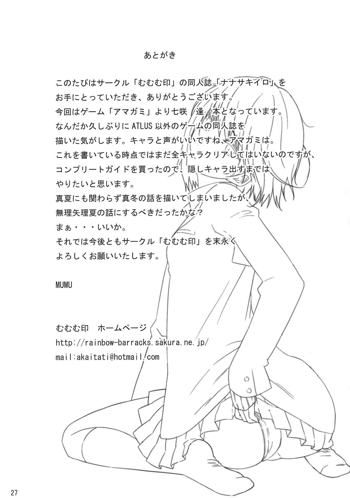 Nanasaki Iro 27