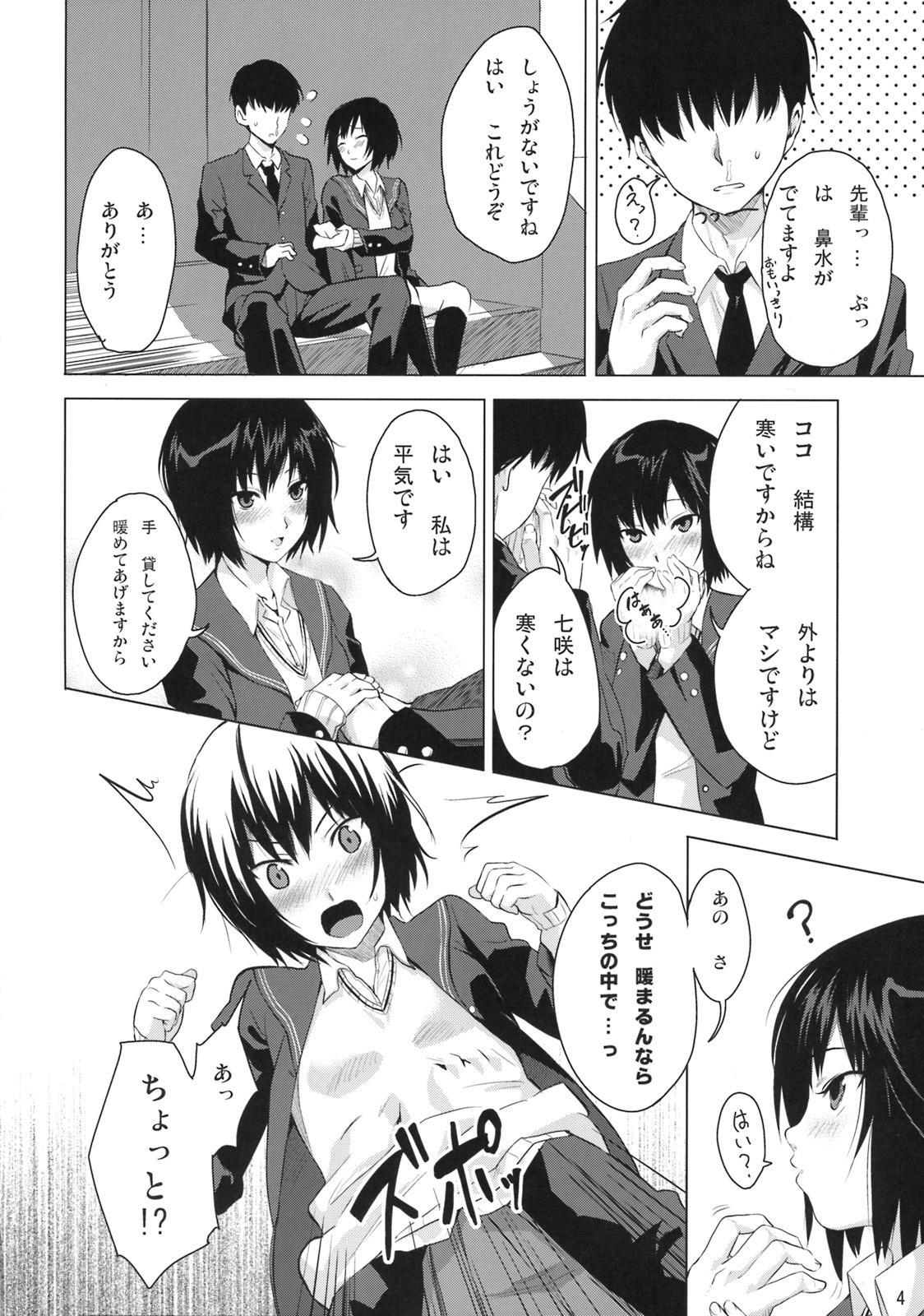 Nanasaki Iro 4