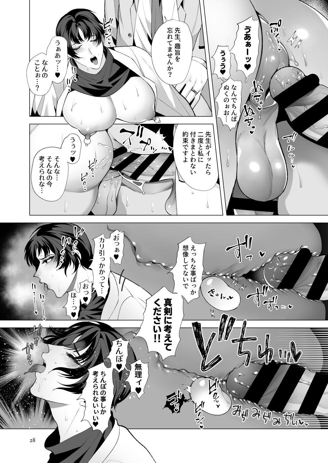 トワイライトゾーン1 26