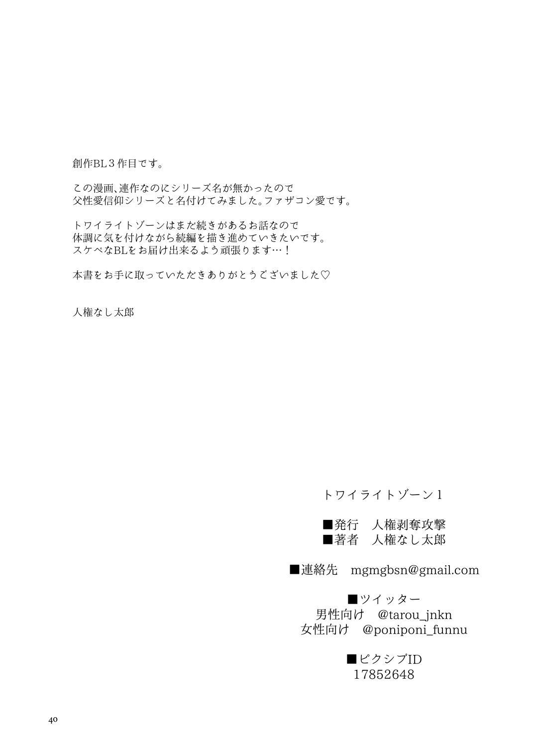 トワイライトゾーン1 38
