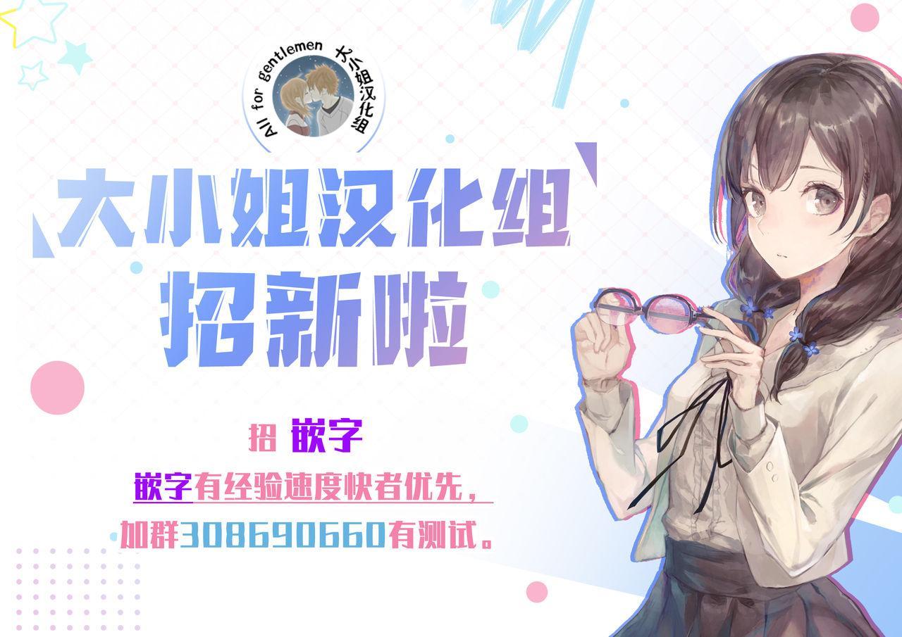[Hinahara Emi] Fuyumi-san to Iijima-kun (COMIC Kairakuten 2020-10) [Chinese] [大小姐汉化] [Digital] 24