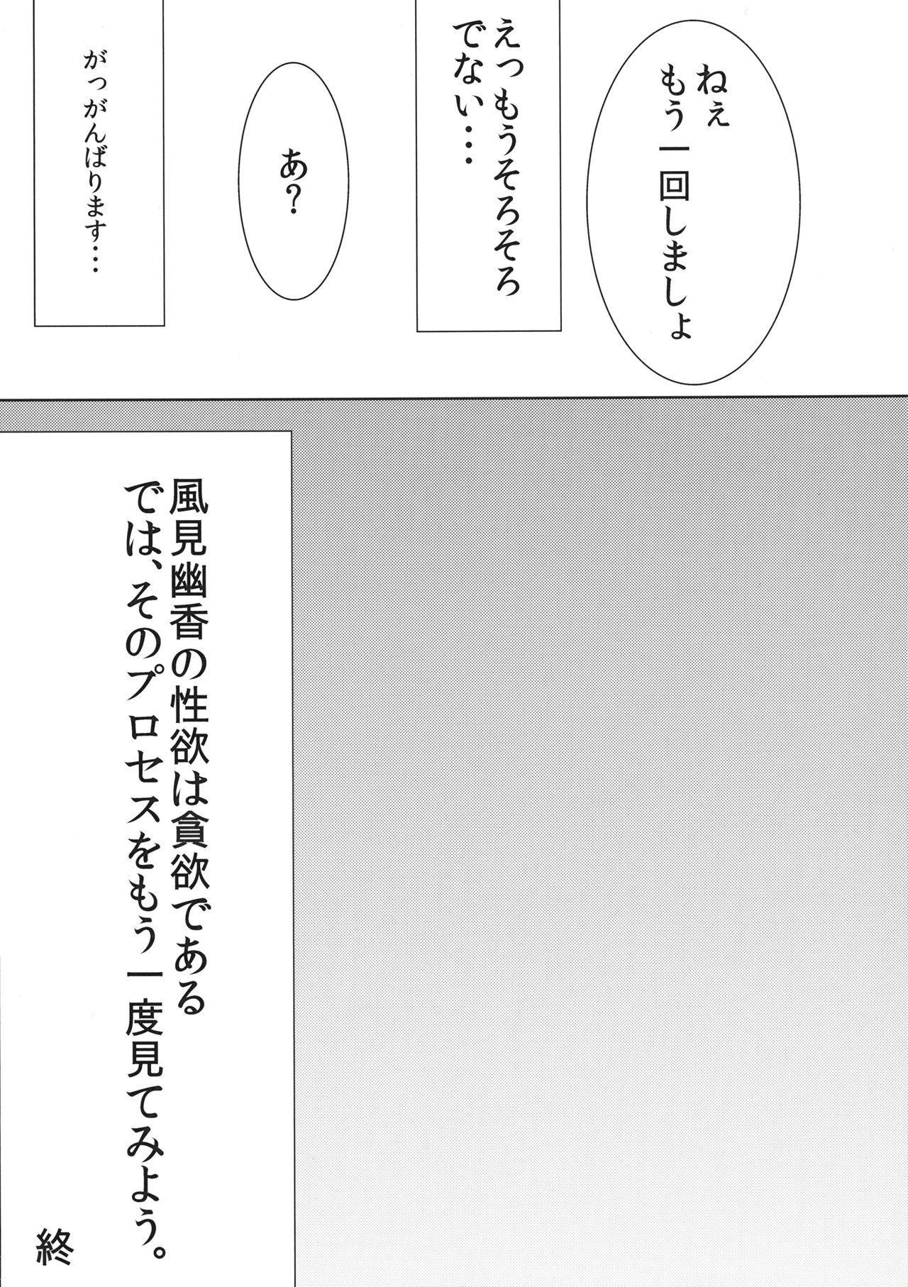 Yuukarin to no Amai Seikatsu 18