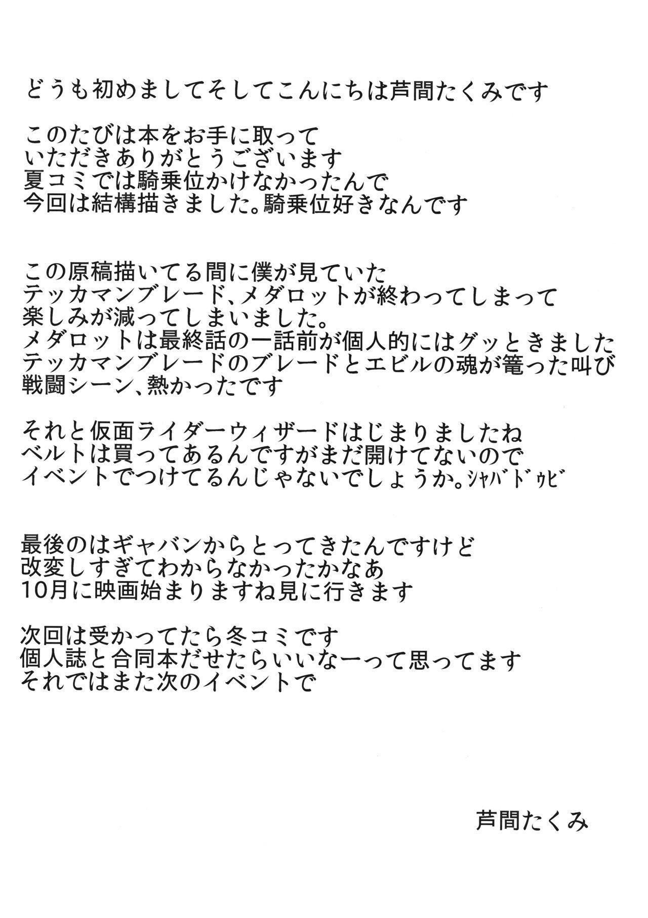 Yuukarin to no Amai Seikatsu 19