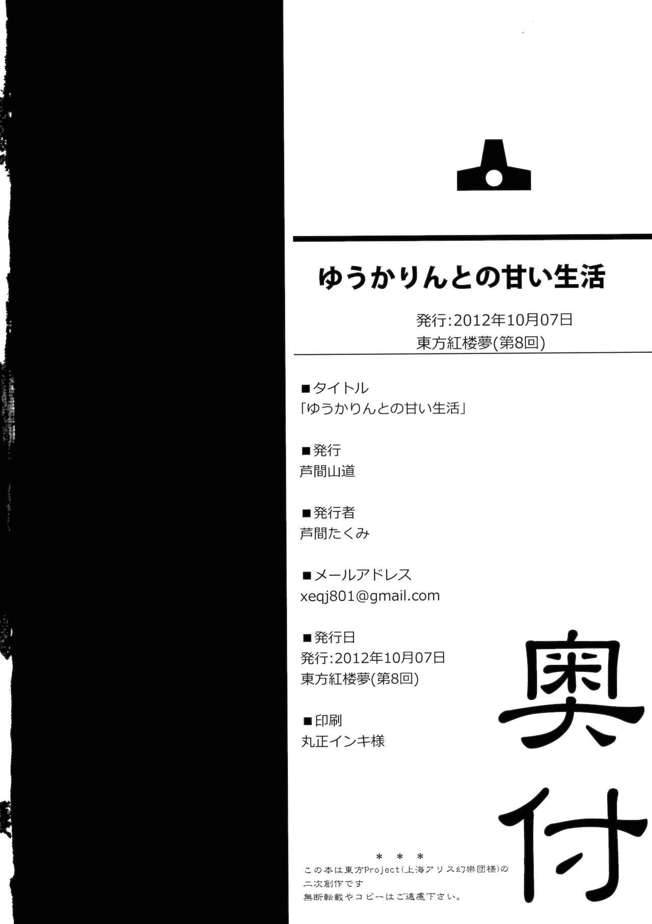 Yuukarin to no Amai Seikatsu 20