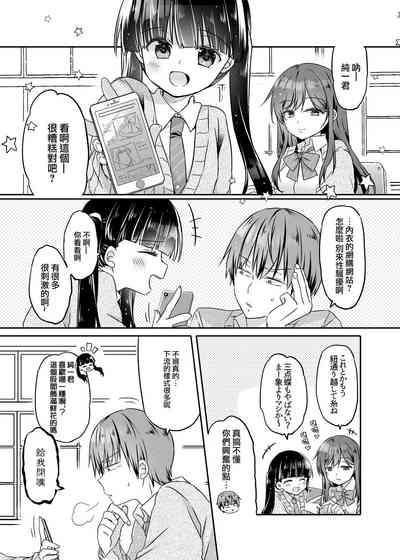 Totsugeki! Rinka no Josou Shounen 4 Ecchi na Shitagi Hen 5