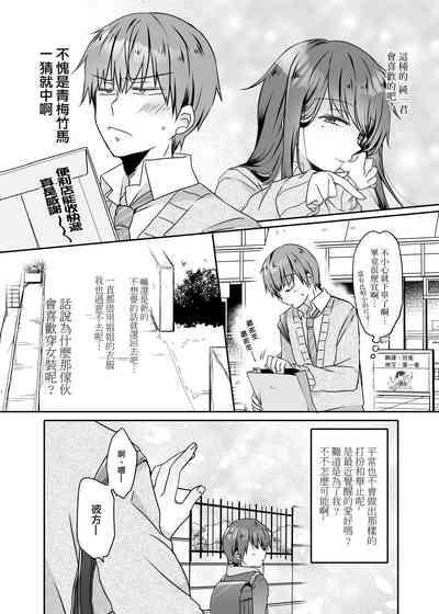 Totsugeki! Rinka no Josou Shounen 4 Ecchi na Shitagi Hen 6