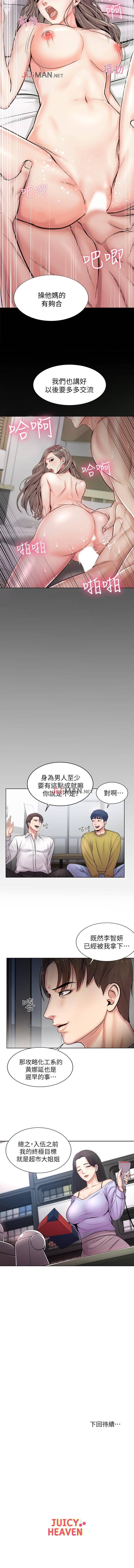 【周三连载】超市的漂亮姐姐(作者:北鼻&逃兵) 第1~20话 8