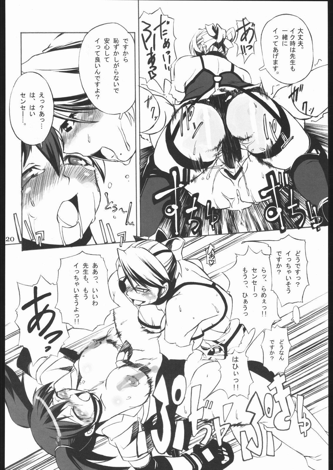 Rumble Dakeha Gachi!! 18