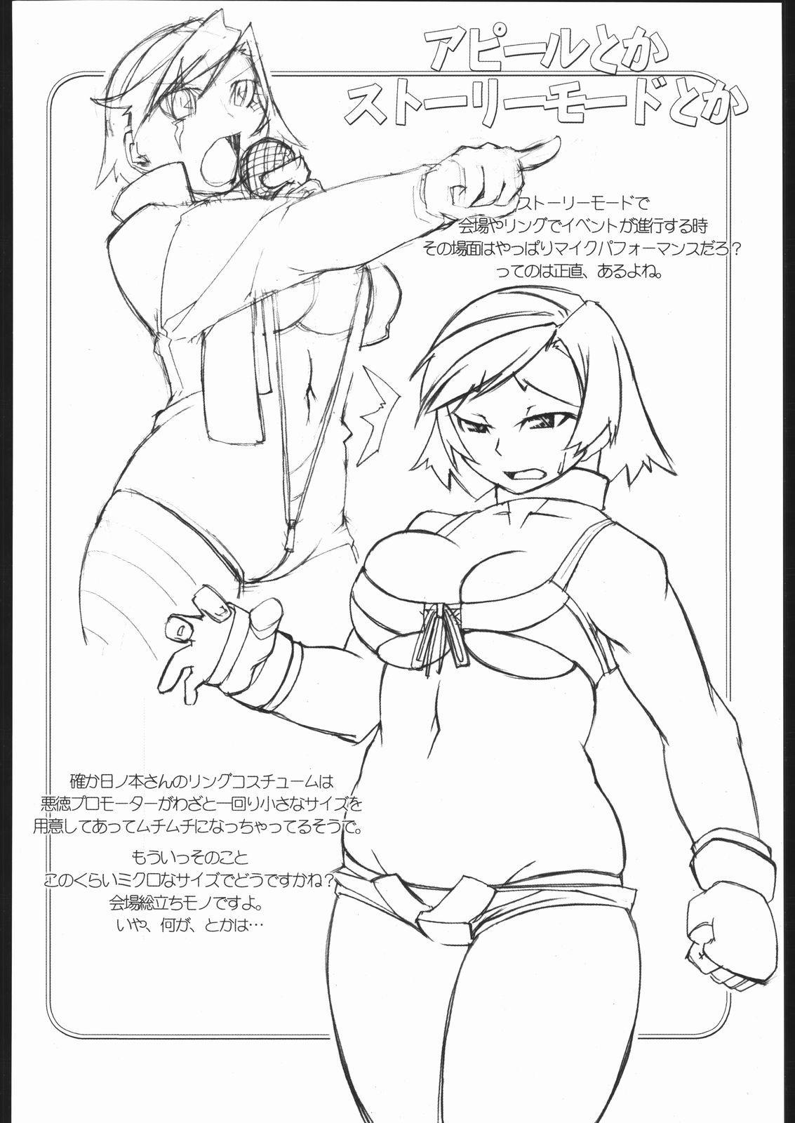 Rumble Dakeha Gachi!! 22