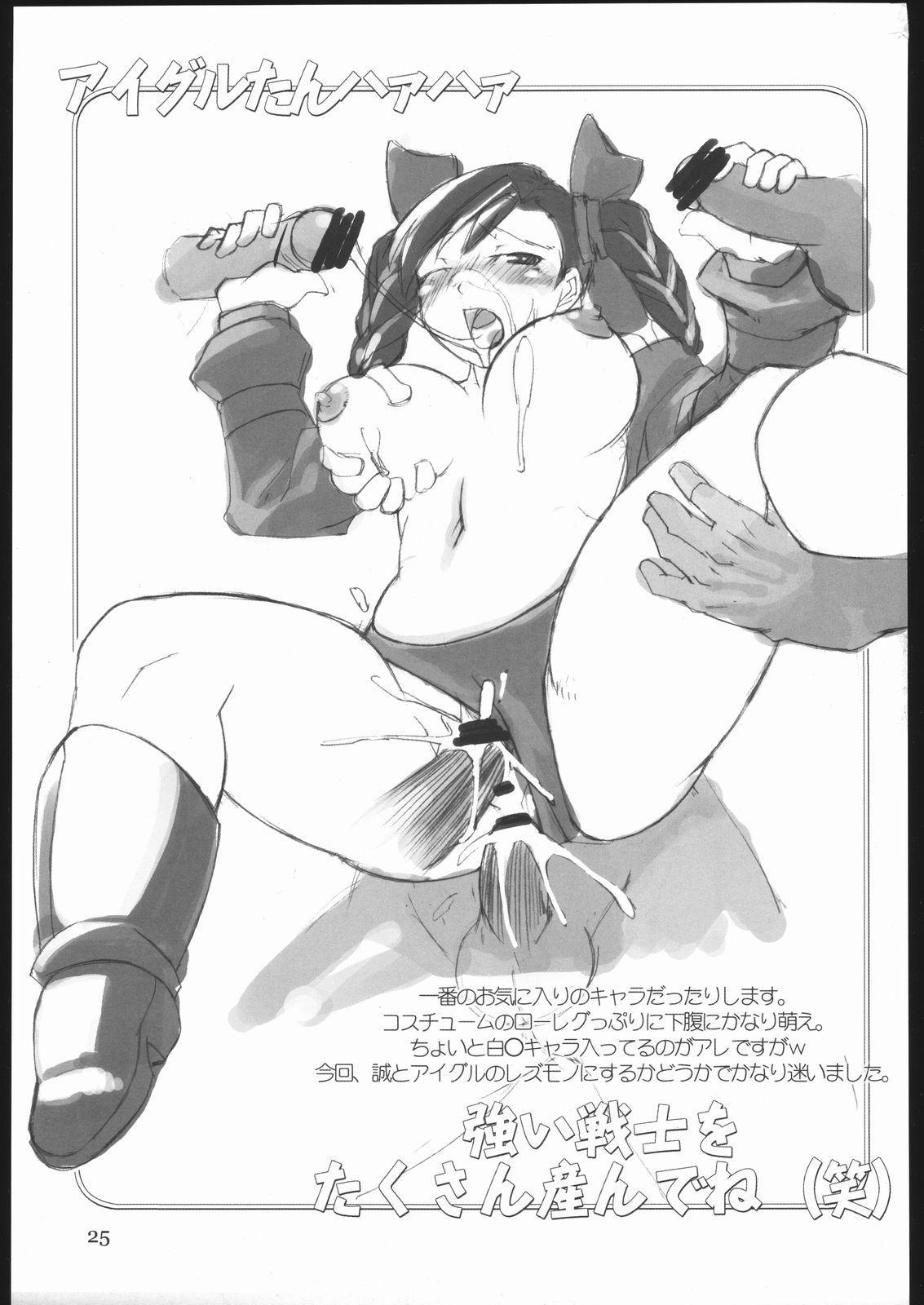 Rumble Dakeha Gachi!! 23