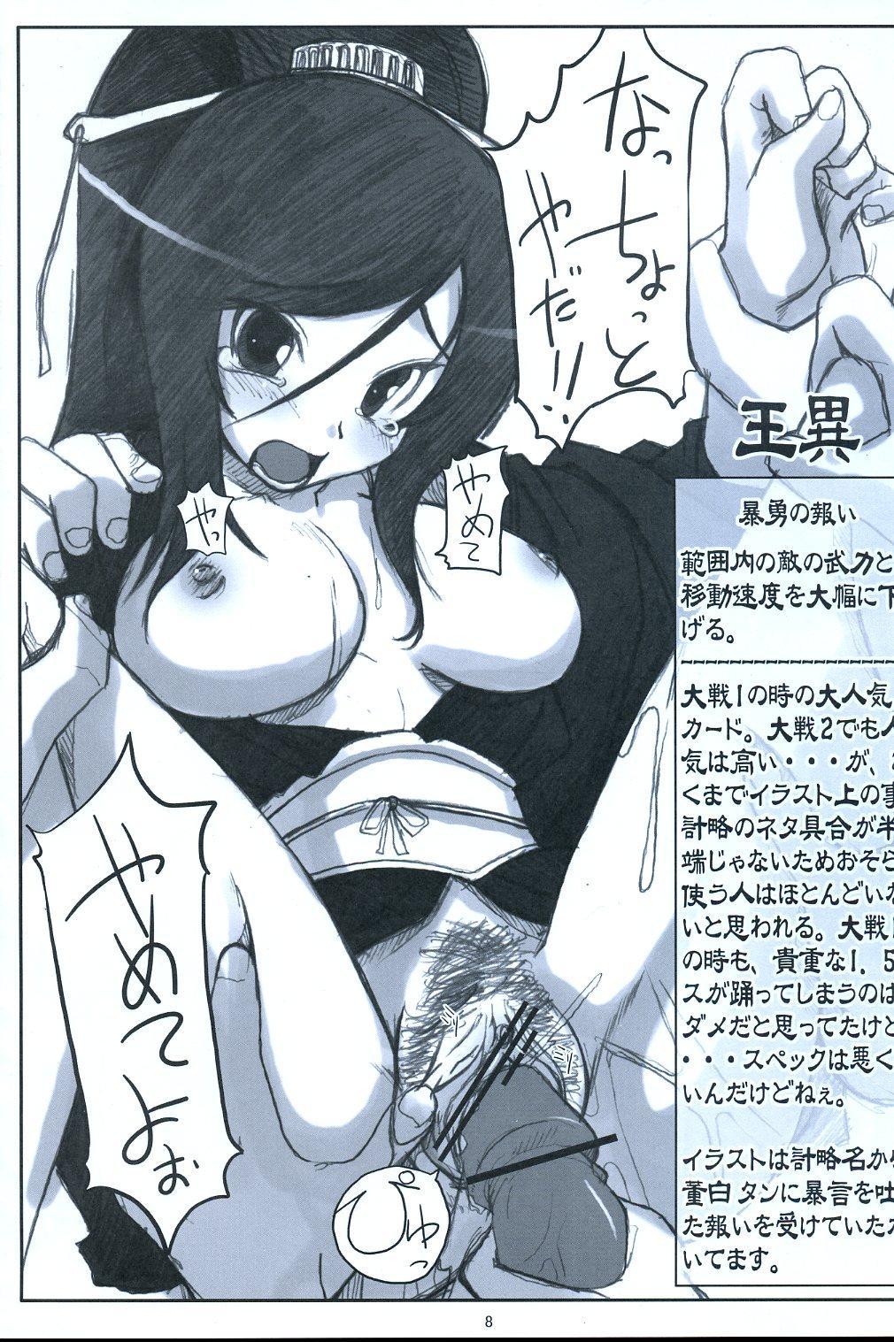 Erokawa!! 7