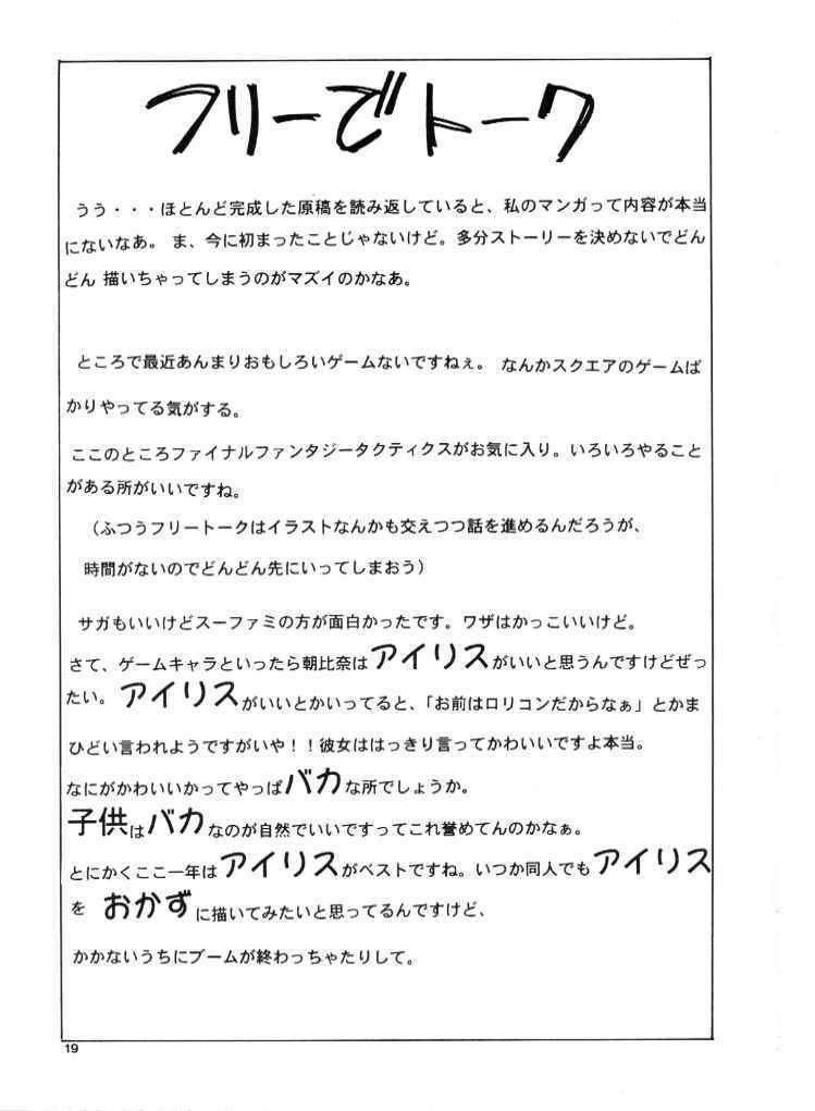 Card Captor Sakura Aka | Red 17