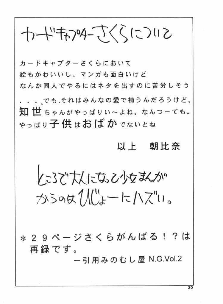 Card Captor Sakura Aka | Red 18