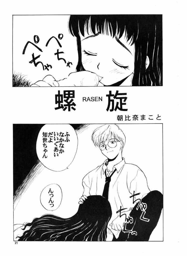 Card Captor Sakura Aka | Red 19