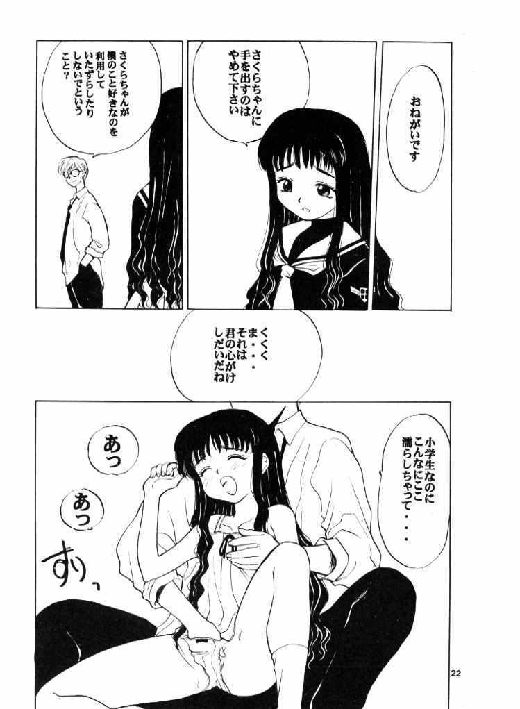 Card Captor Sakura Aka | Red 20