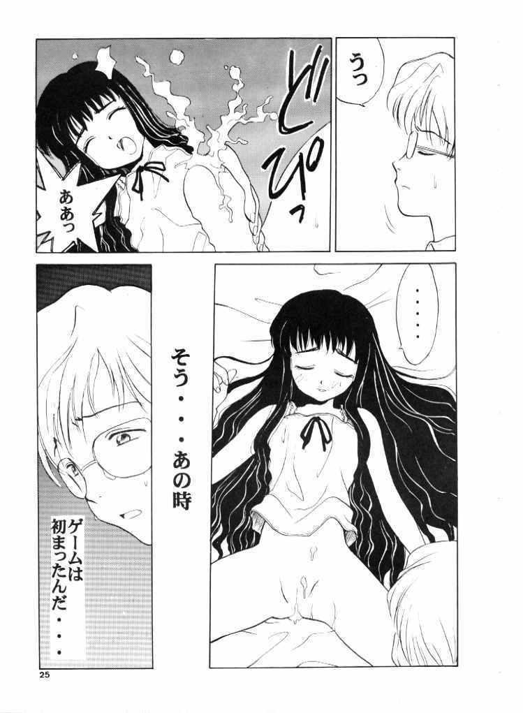 Card Captor Sakura Aka | Red 23