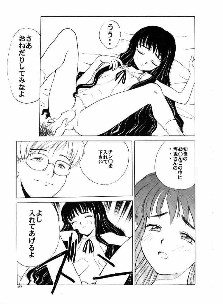 Card Captor Sakura Aka | Red 25