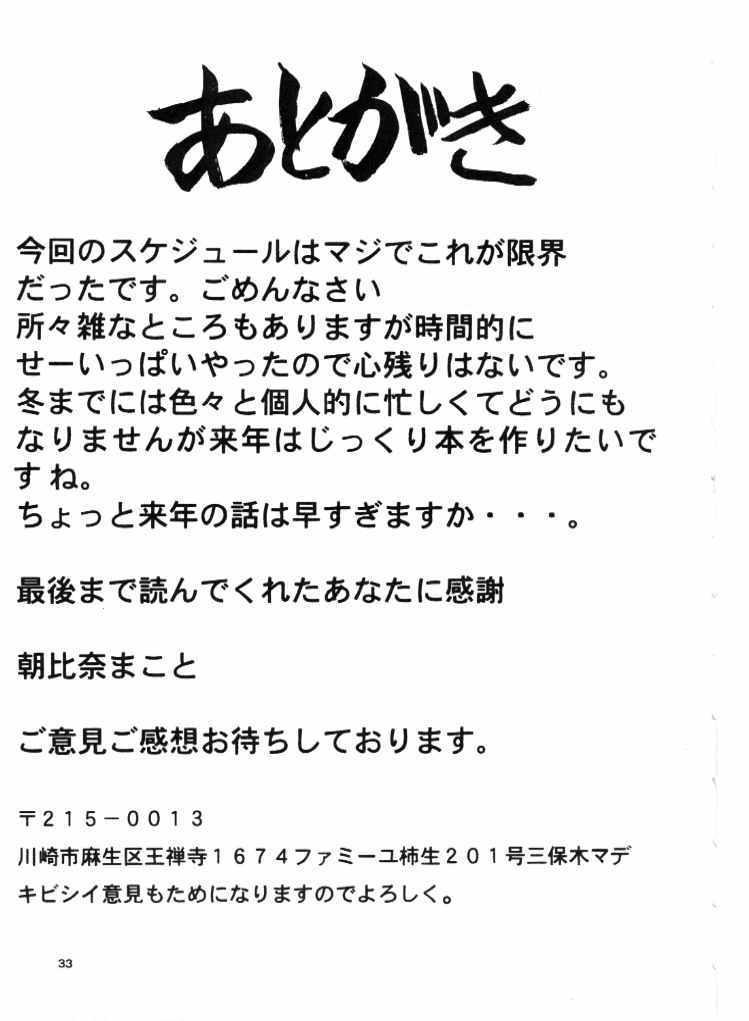 Card Captor Sakura Aka | Red 31